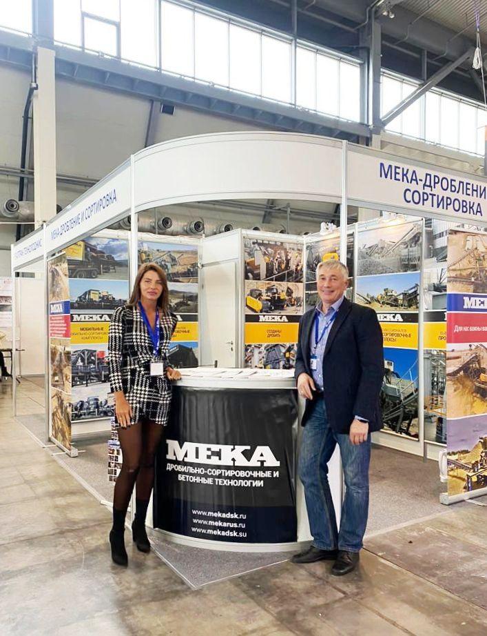 МЕКА на выставке Ural Mining 2021 Горное дело